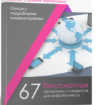 67_services_book_transparent
